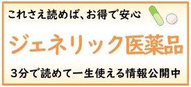 バナー_GE_WEB広告