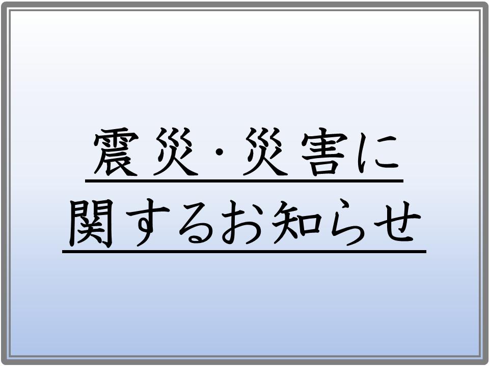 震災・災害に関するお知らせ