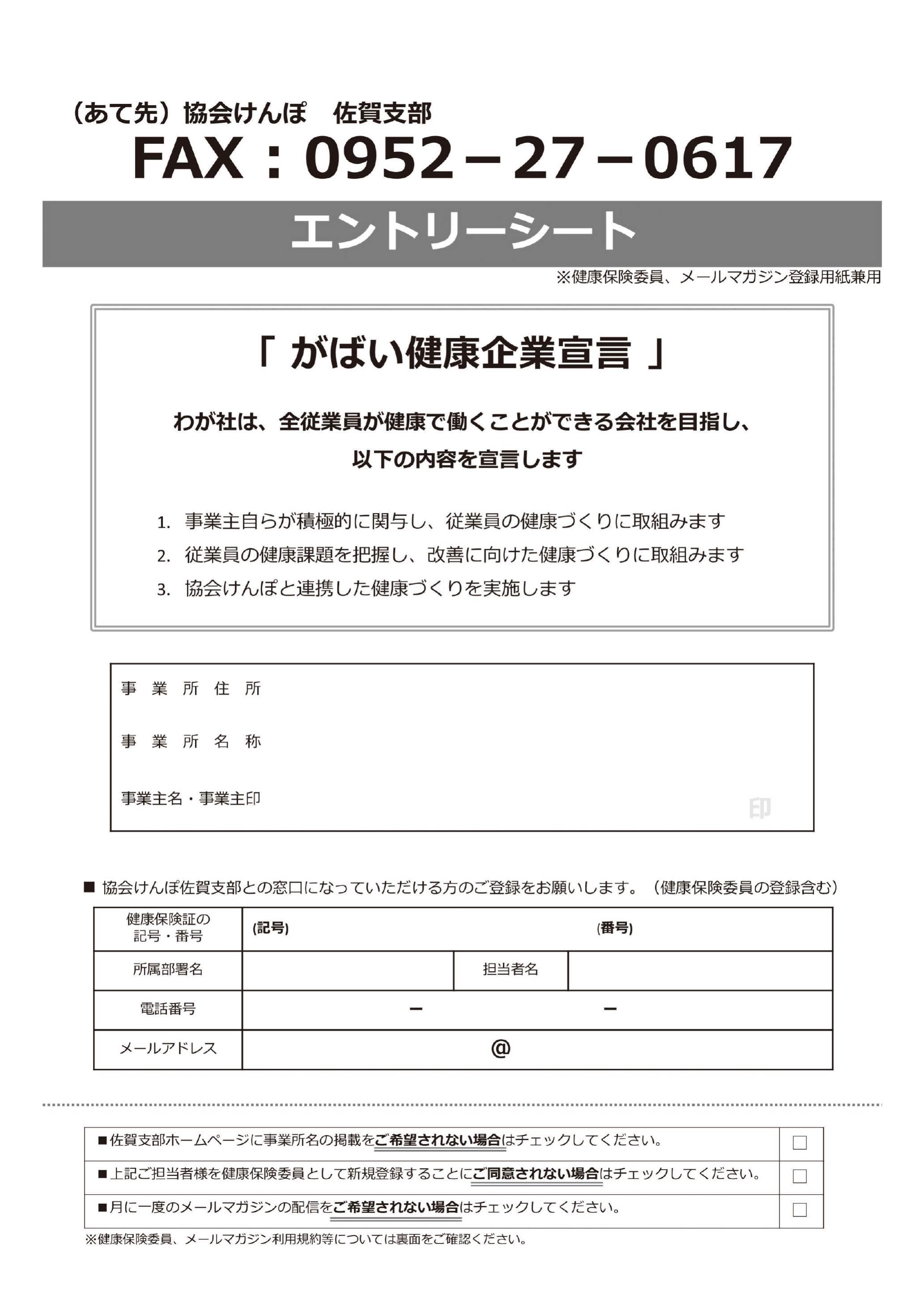 メール エントリー シート 【エントリーシートのメール】正しい送り方や作成方法をご紹介