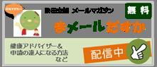 秋田支部メールマガジン