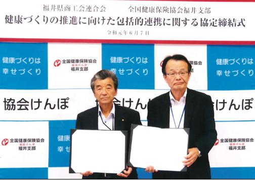 静岡 県 商工会 連合 会