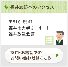 福井支部へのアクセス情報はこちら
