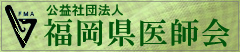 福岡県医師会
