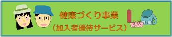 バナー加入者優待サービス2020