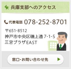 兵庫支部へのアクセス