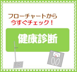 R3健診(300×323)