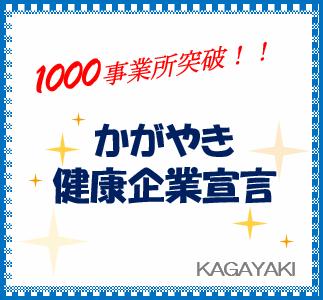 R3かがやき(300×323)