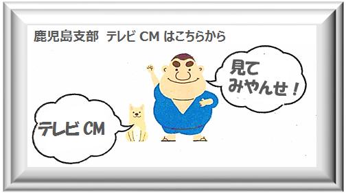 テレビCMバナー