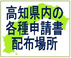 高知県内の各種申請書配布場所