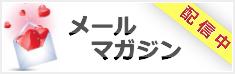 協会けんぽ熊本支部のメールマガジンを購読しませんか?
