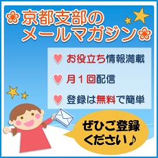 協会けんぽ京都支部メールマガジン