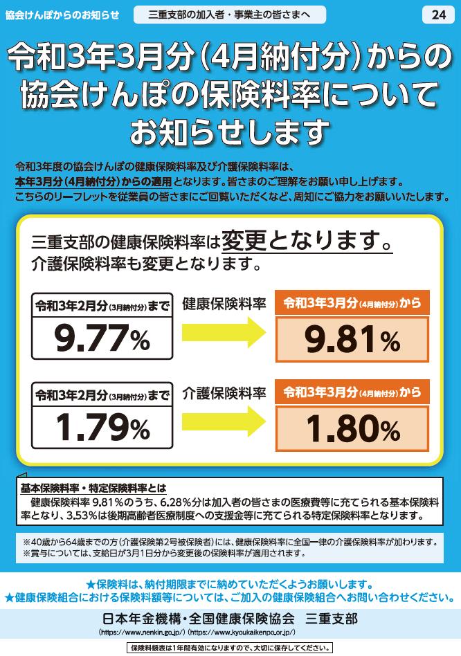 令和3年度協会けんぽ三重支部の保険料率のお知らせ