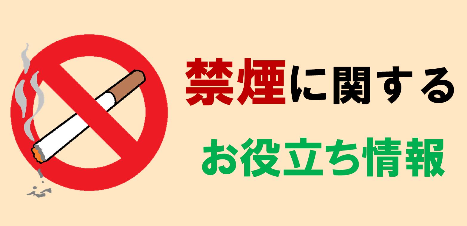 禁煙に関する情報