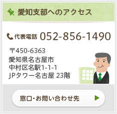 愛知支部へのアクセス情報はこちら