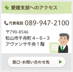 愛媛支部へのアクセス情報はこちら