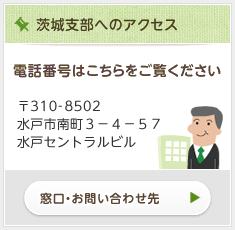 茨城支部へのアクセス情報はこちら