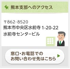 熊本支部へのアクセス情報はこちら