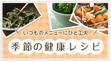季節の健康レシピ