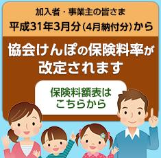 料率 協会 けんぽ 保険