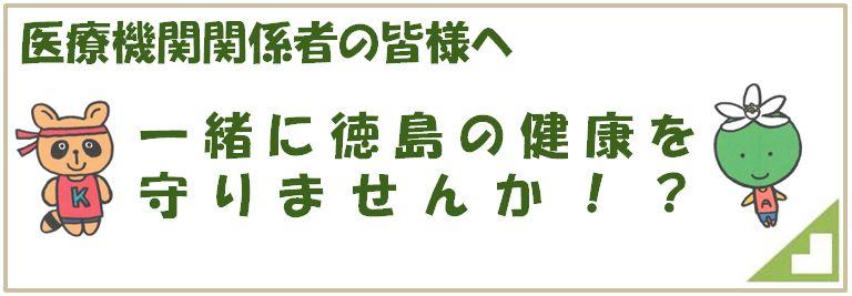 一緒に徳島の健康を守りませんか!?